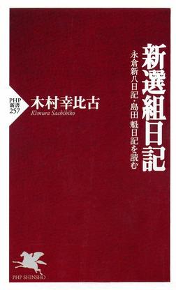 新選組日記 永倉新八日記・島田魁日記を読む-電子書籍