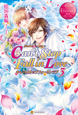 Can't Stop Fall in Love3-電子書籍