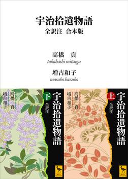 宇治拾遺物語 全訳注 合本版-電子書籍