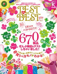 晋遊舎ムック TEST the BEST 2018