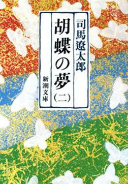 胡蝶の夢(二)-電子書籍