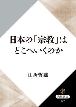 日本の「宗教」はどこへいくのか-電子書籍
