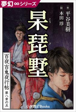 夢幻∞シリーズ 百夜・百鬼夜行帖47 杲琵墅(こうびしょ)-電子書籍