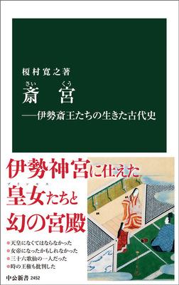 斎宮―伊勢斎王たちの生きた古代史-電子書籍