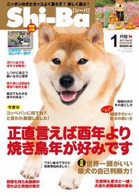 Shi-Ba 2017年1月号 Vol.92