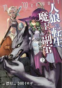 人狼への転生、魔王の副官~始動編 2