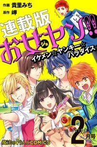 【連載版】お女ヤン!! イケメン☆ヤンキー☆パラダイス 2019年2月号