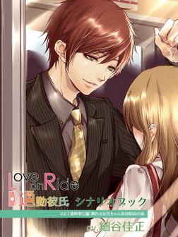 『Love on Ride ~ 通勤彼氏 Vol.1 遠崎幸仁』(CV:細谷佳正)シナリオブック-電子書籍