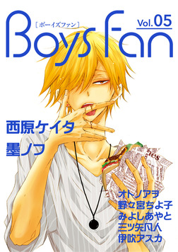 BOYS FAN vol.5(1)-電子書籍