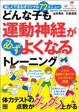 どんな子も運動神経が必ずよくなるトレーニング-電子書籍