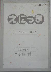 TALKEN絵日記167冊目
