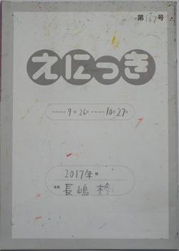 TALKEN絵日記167冊目-電子書籍
