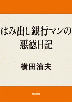 はみ出し銀行マンの悪徳日記-電子書籍