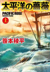 太平洋の薔薇 上