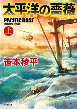 太平洋の薔薇 上-電子書籍