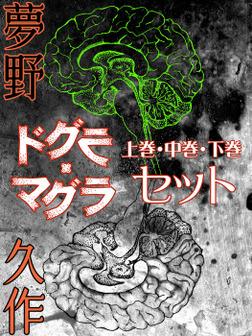 ドグラ・マグラ 上巻・中巻・下巻セット-電子書籍