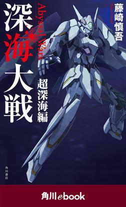 深海大戦 Abyssal Wars 超深海編 (角川ebook)-電子書籍