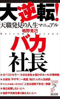 大逆転! バカ社長-電子書籍