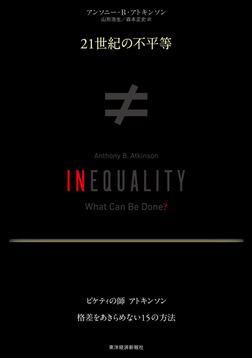 21世紀の不平等-電子書籍