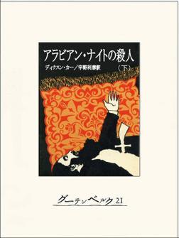 アラビアンナイトの殺人(下)-電子書籍