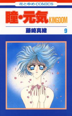 瞳・元気 KINGDOM 9巻-電子書籍