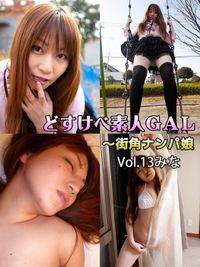 どスケベ素人GAL Vol.13みな