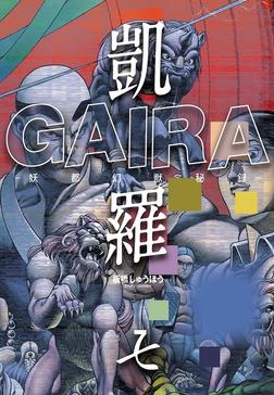 凱羅 GAIRA -妖都幻獣秘録-(7)-電子書籍