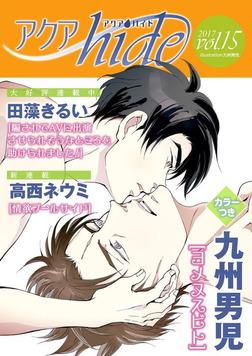 アクアhide vol.15-電子書籍