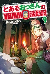 とあるおっさんのVRMMO活動記9