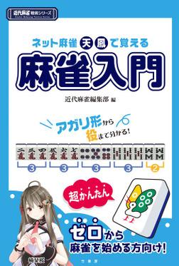 ネット麻雀天鳳で覚える麻雀入門-電子書籍