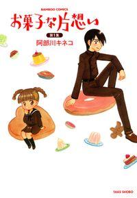 お菓子な片想い (1)