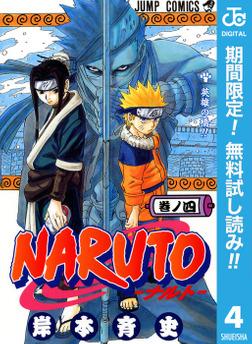 NARUTO―ナルト― モノクロ版【期間限定無料】 4-電子書籍