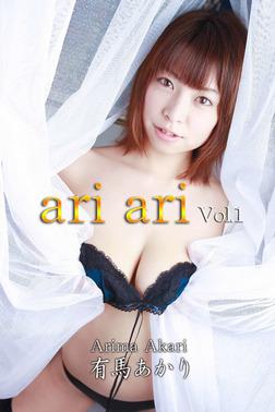 有馬あかり-ari ari Vol.1--電子書籍