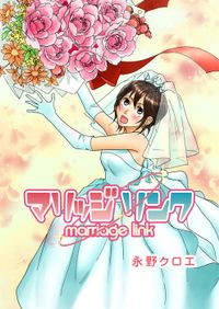マリッジ リンク―marriage link―