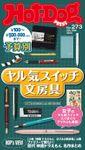 Hot-Dog PRESS (ホットドッグプレス) no.273 予算別 ヤル気スイッチ文房具