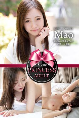 【S-cute】プリンセス Mao 美少女が夢中になるピストン運動 ADULT-電子書籍