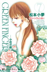 GREEN FINGER -小花の庭-(7)