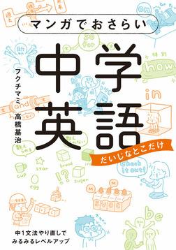 マンガでおさらい中学英語-電子書籍