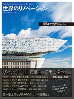 日経アーキテクチュアSelection 世界のリノベーション-電子書籍