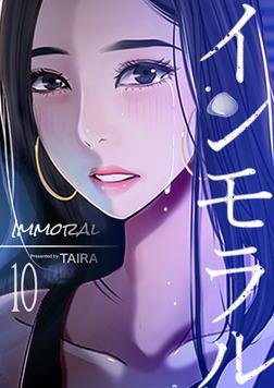 インモラル 10巻-電子書籍