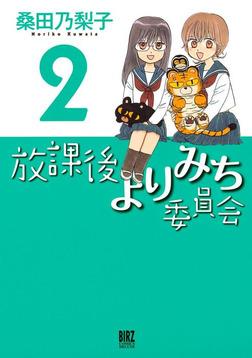 放課後よりみち委員会 (2)-電子書籍
