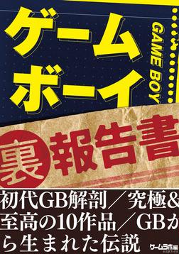 ゲームボーイ(裏)報告書-電子書籍