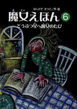魔女えほん(6) どうぶつ星へ魔女のたび-電子書籍