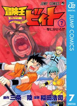 冒険王ビィト 7-電子書籍