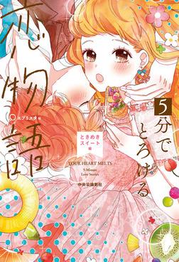 5分でとろける恋物語 ときめきスイート編-電子書籍