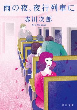 雨の夜、夜行列車に-電子書籍