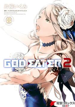 GOD EATER 2(8)-電子書籍