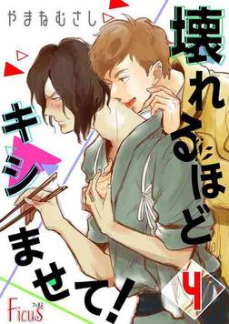 壊れるほどキシませて! 4-電子書籍