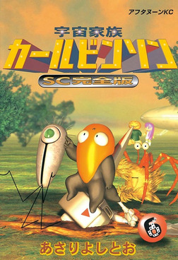 宇宙家族カールビンソンSC完全版(6)-電子書籍