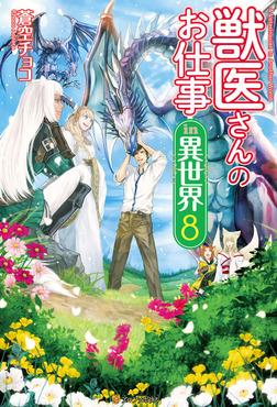 獣医さんのお仕事in異世界8-電子書籍